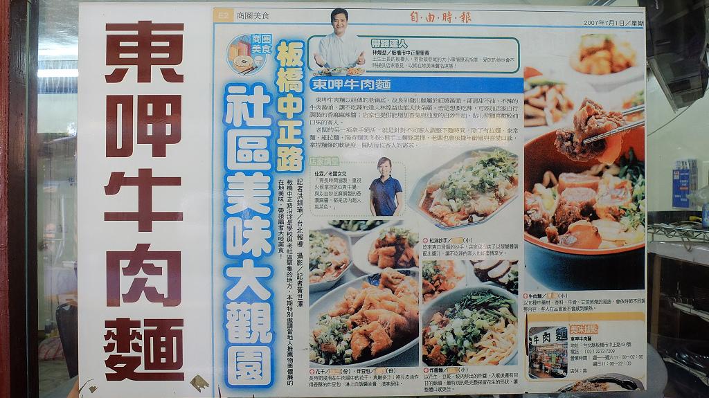 20130729東呷牛肉麵 (5).jpg
