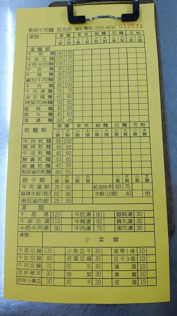 20130729東呷牛肉麵 (7).jpg