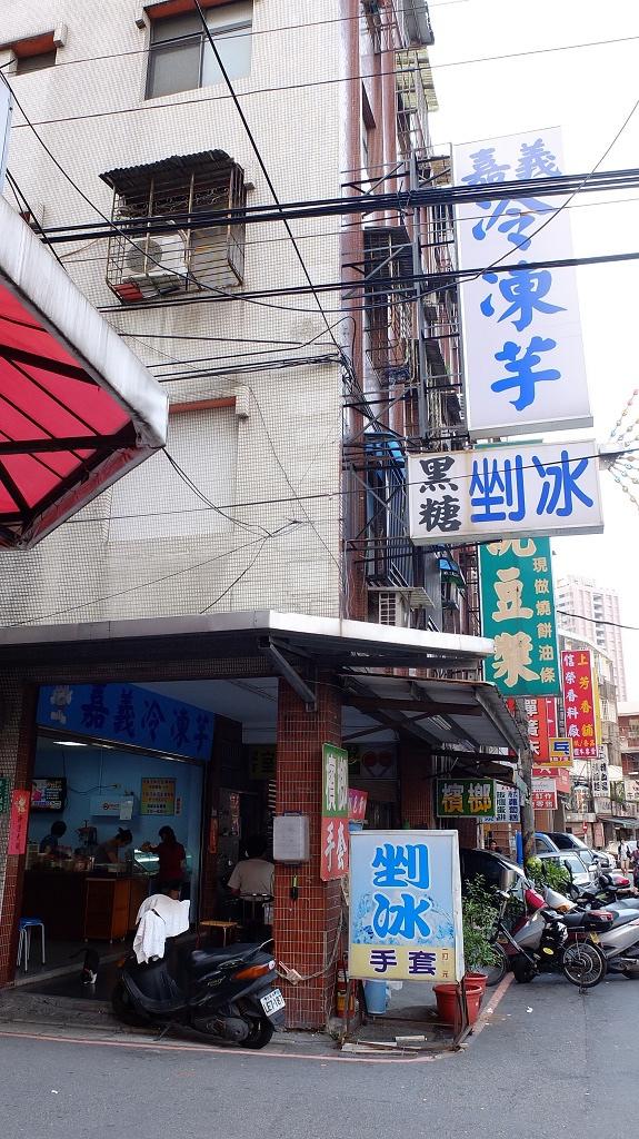 20130730嘉義冷凍芋圓 (1).jpg