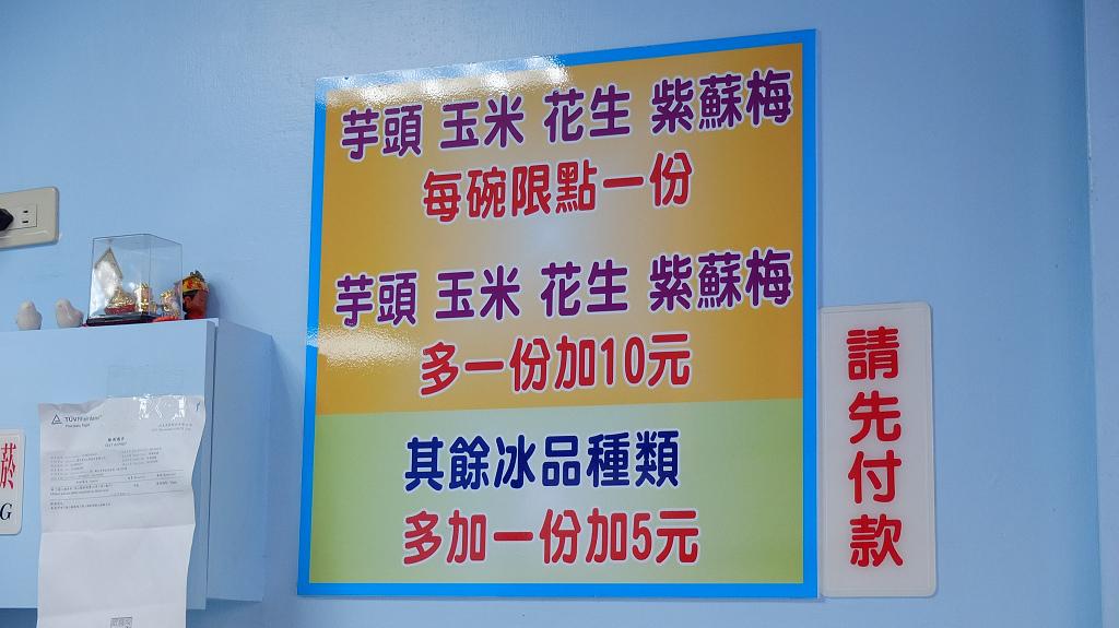 20130730嘉義冷凍芋圓 (5).jpg
