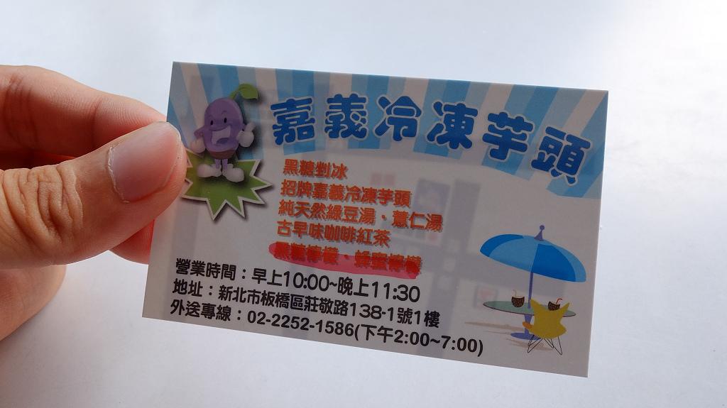 20130730嘉義冷凍芋圓 (10).jpg