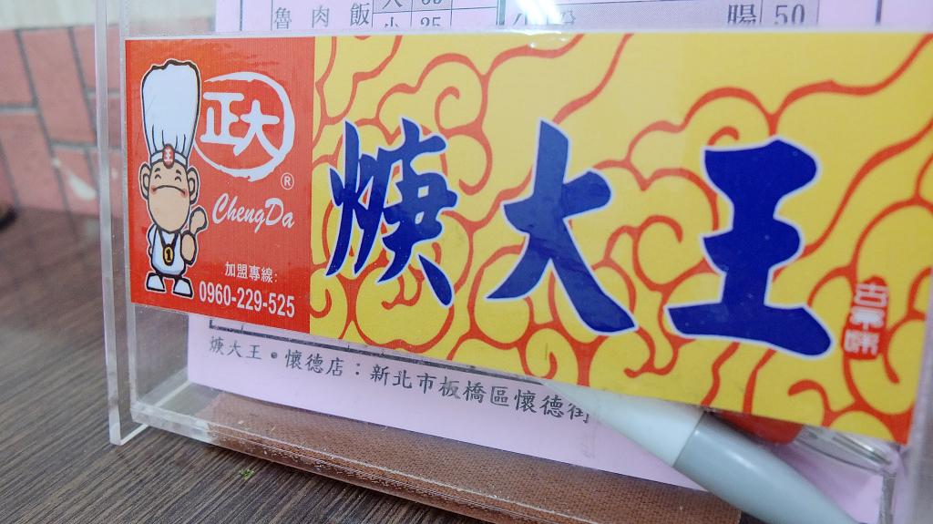 20130805羹大王 (12).jpg