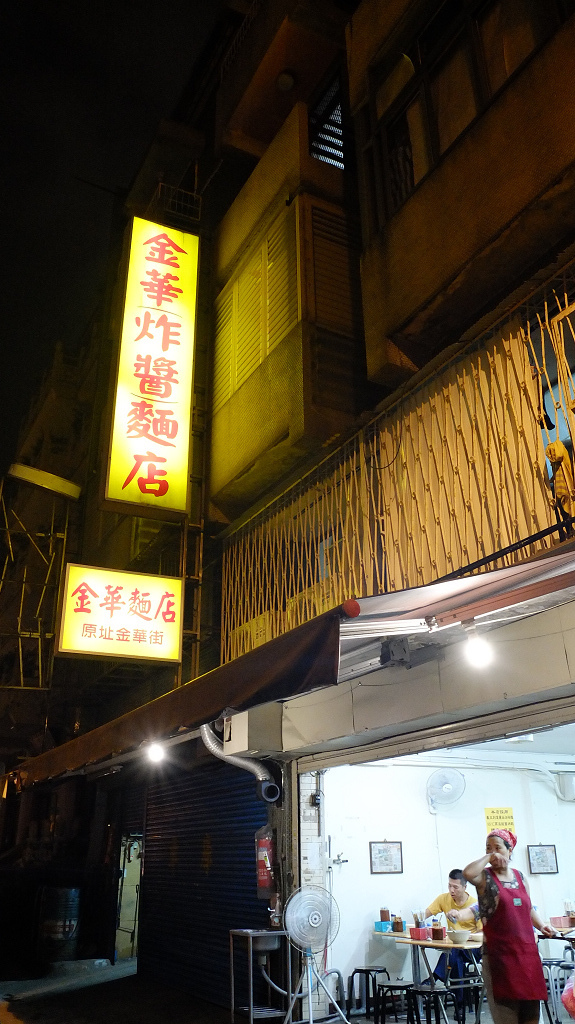 20130807金華麵店 (1).jpg