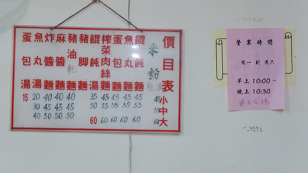 20130807金華麵店 (3).jpg