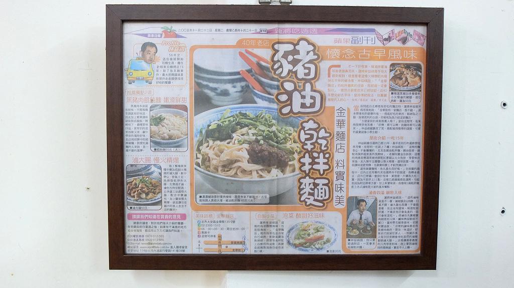 20130807金華麵店 (5).jpg
