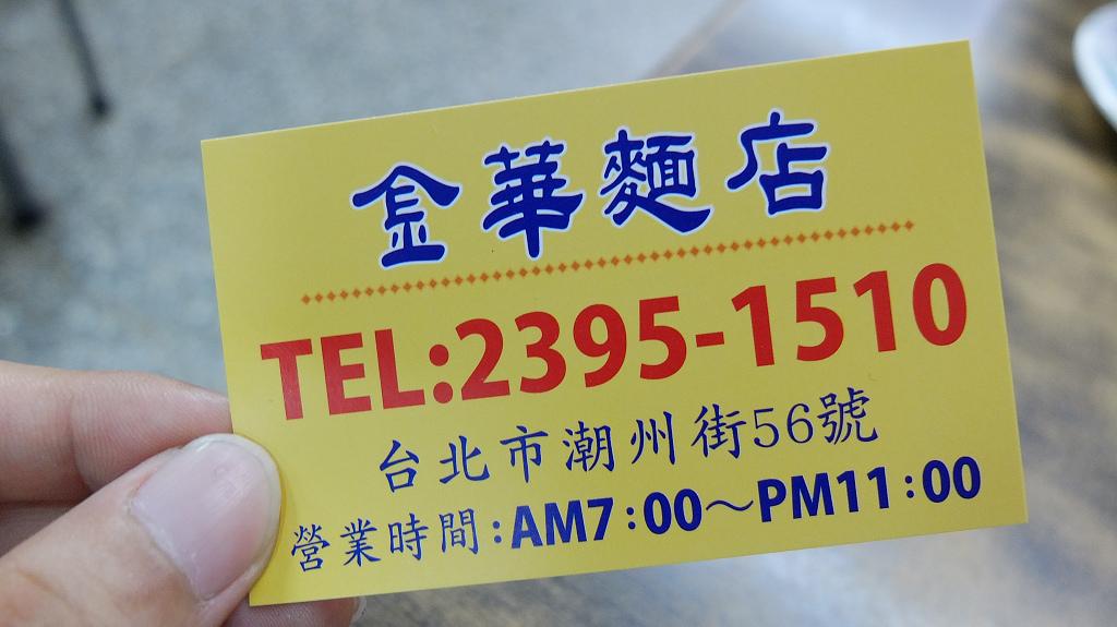 20130807金華麵店 (12).jpg