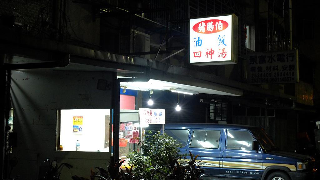 20130807豬腸伯 (1).jpg