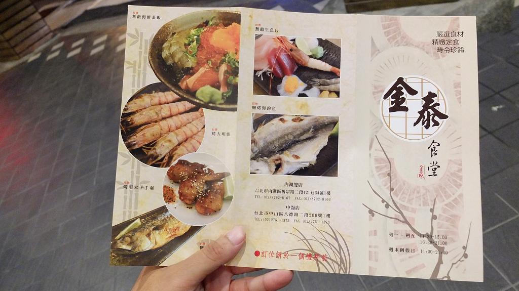 20130808金泰食堂 (5).jpg
