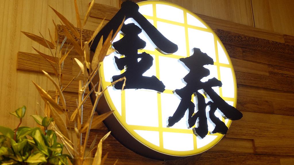 20130808金泰食堂 (8).jpg