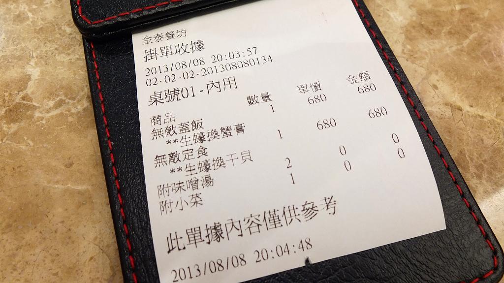 20130808金泰食堂 (18).jpg