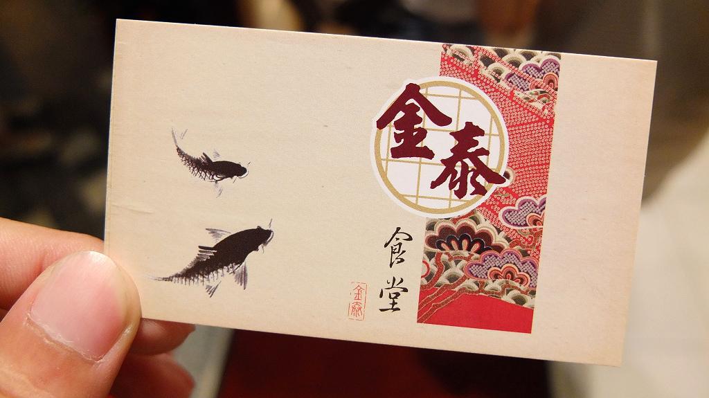 20130808金泰食堂 (19).jpg