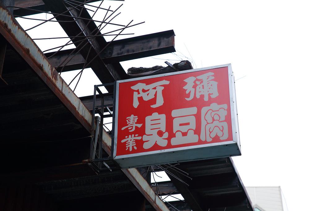 20130813阿彌臭豆腐 (1).jpg