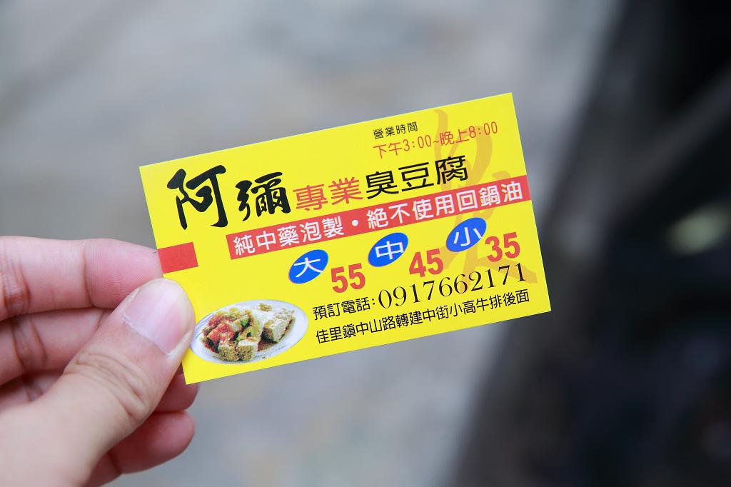 20130813阿彌臭豆腐 (11).jpg