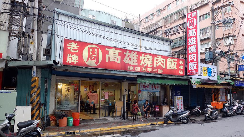 20130815-老牌周高雄燒肉飯 (1).jpg