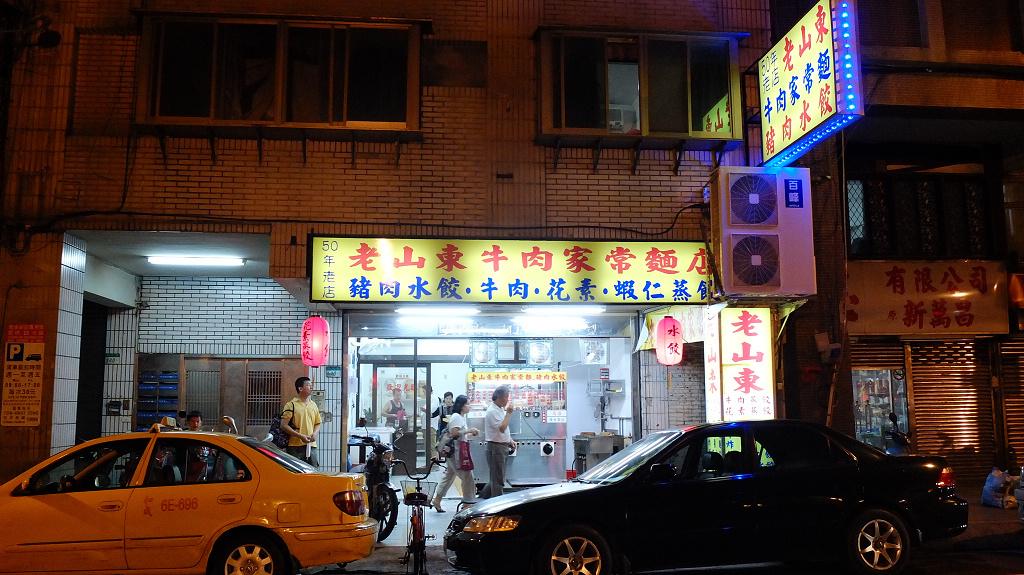 20130819-老山東牛肉麵 (1).jpg