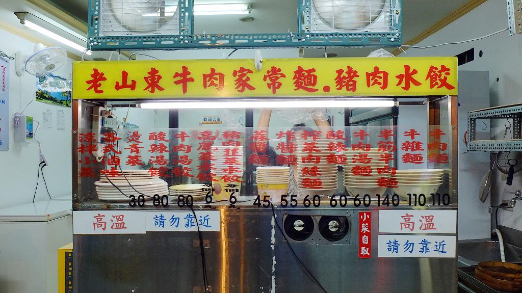20130819-老山東牛肉麵 (2).jpg