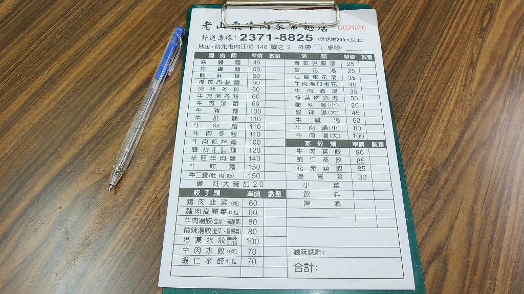 20130819-老山東牛肉麵 (5).jpg