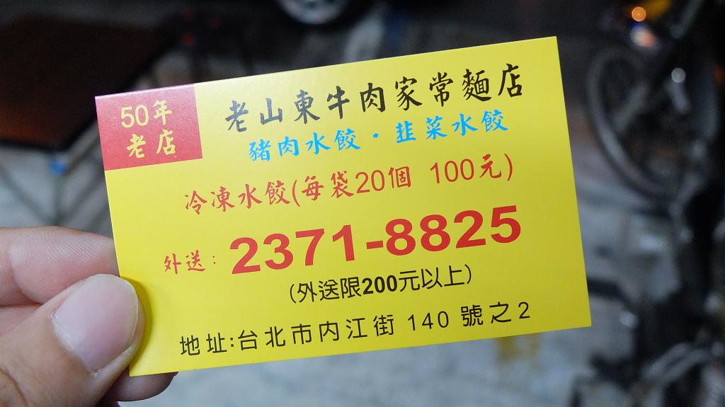20130819-老山東牛肉麵 (10).jpg
