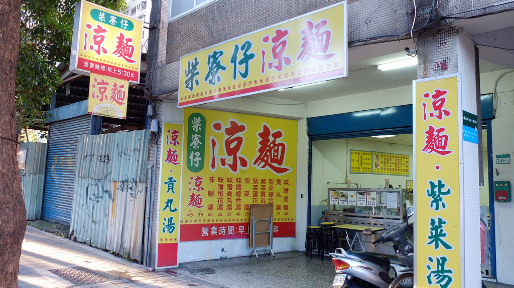 20130828紫菜寮涼麵 (1).jpg