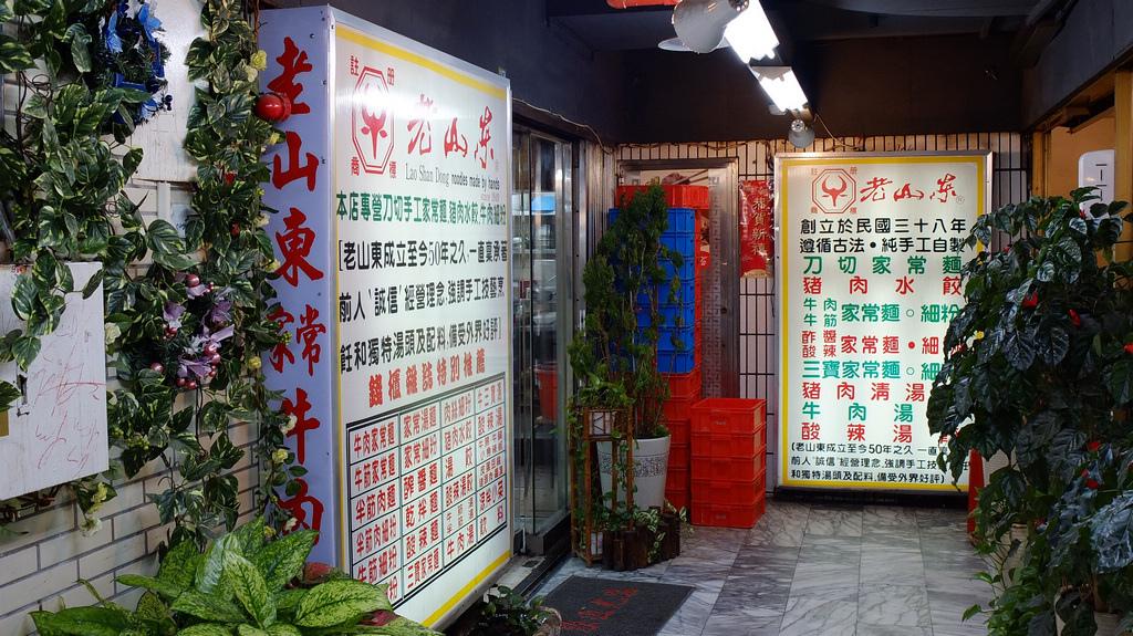 20130826老山東牛肉麵 (1).jpg