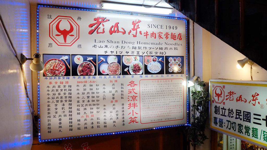 20130826老山東牛肉麵 (2).jpg