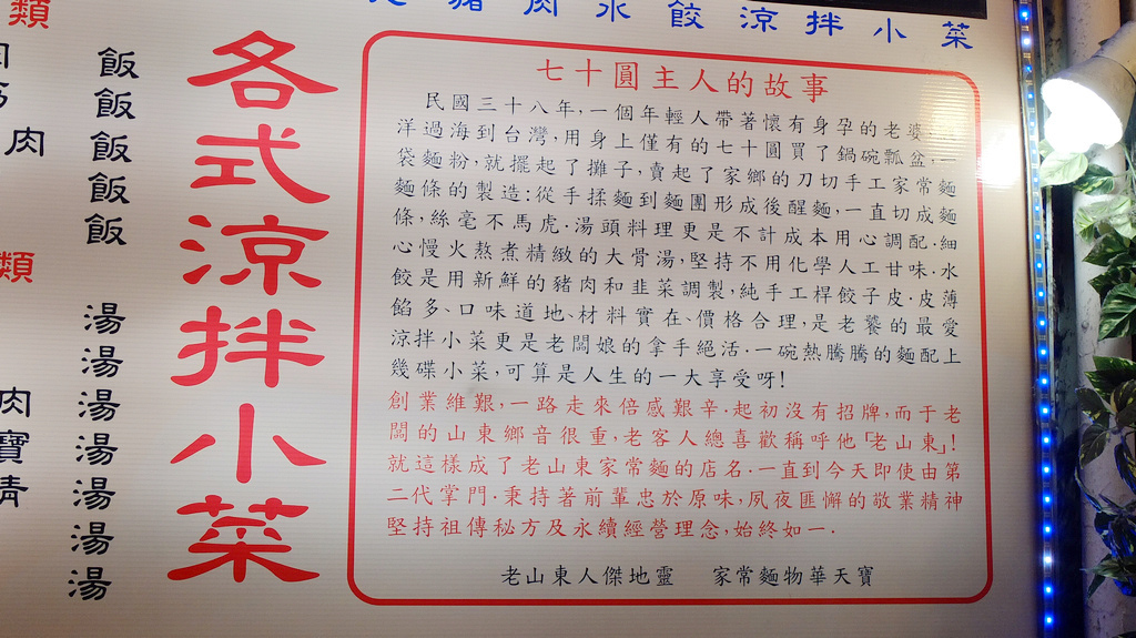 20130826老山東牛肉麵 (3).jpg