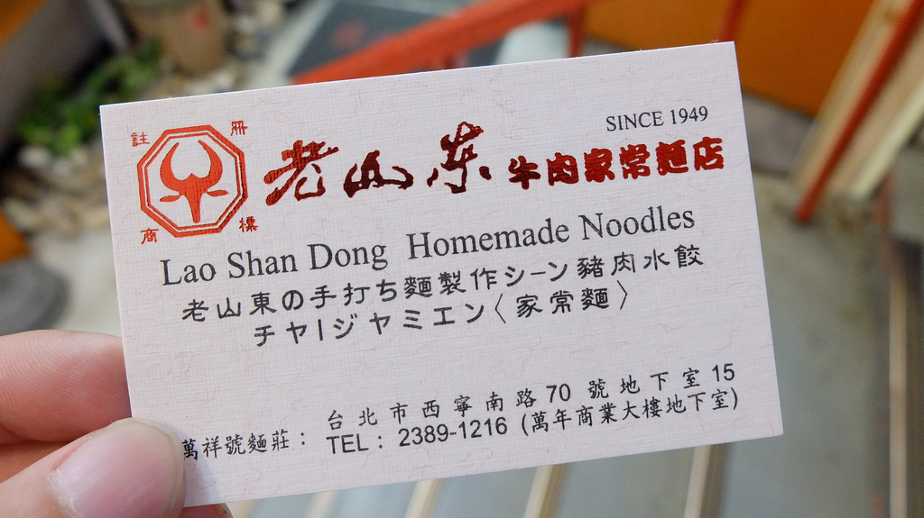 20130826老山東牛肉麵 (15).jpg