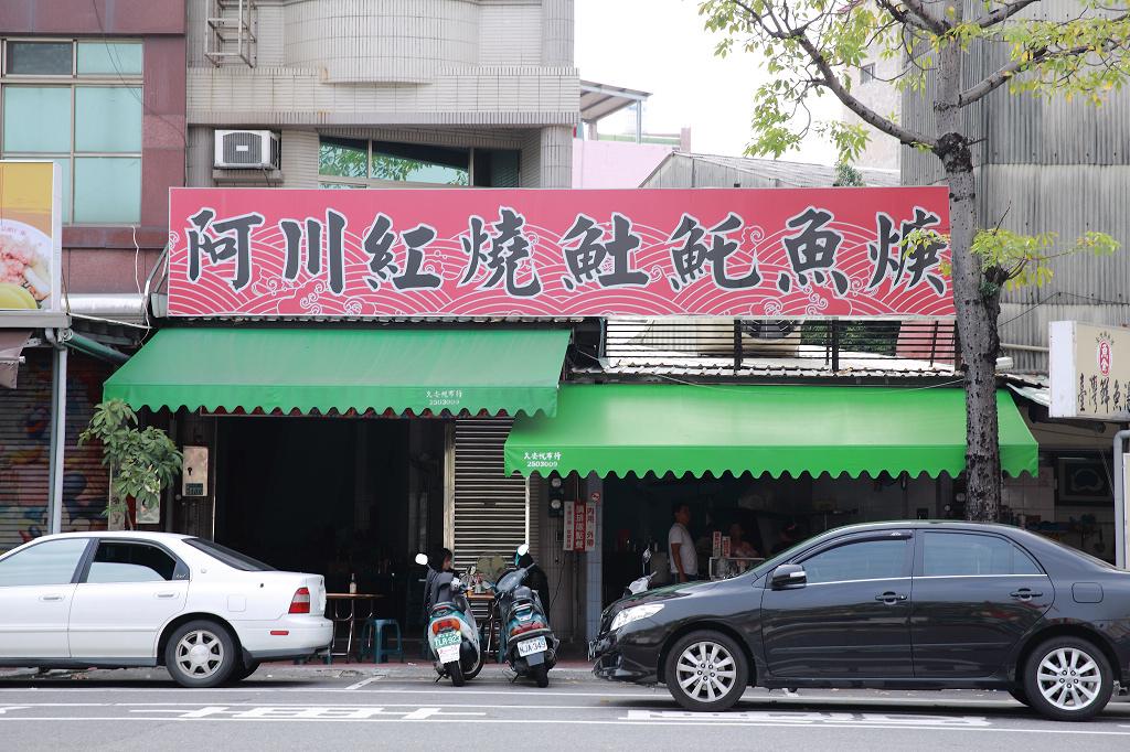 20130902阿川土魠魚羹 (1).jpg