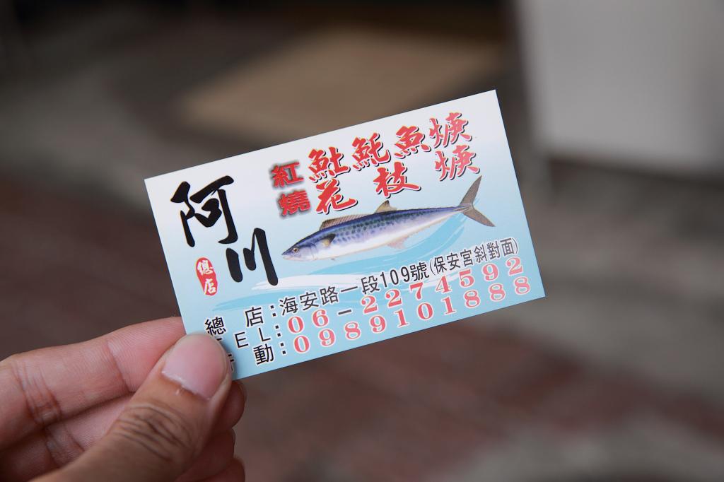 20130902阿川土魠魚羹 (9).jpg