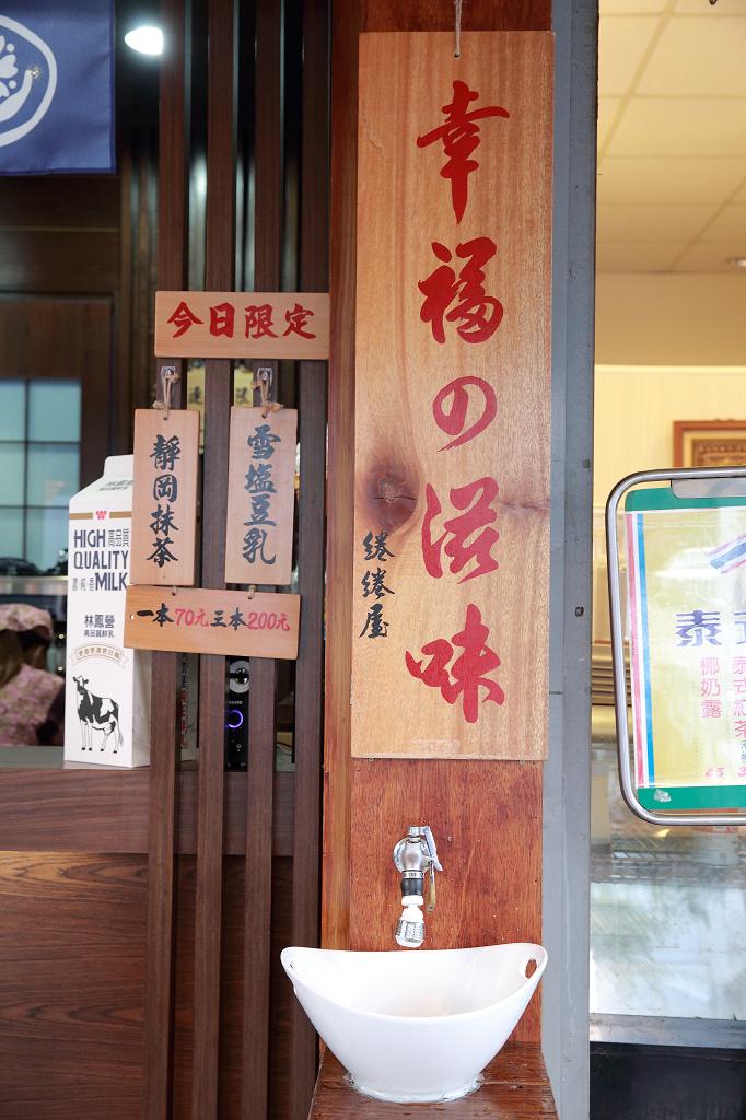 20130901-綣綣家 (4).jpg