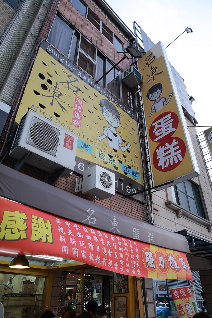 20130901名東雞蛋糕 (1).jpg