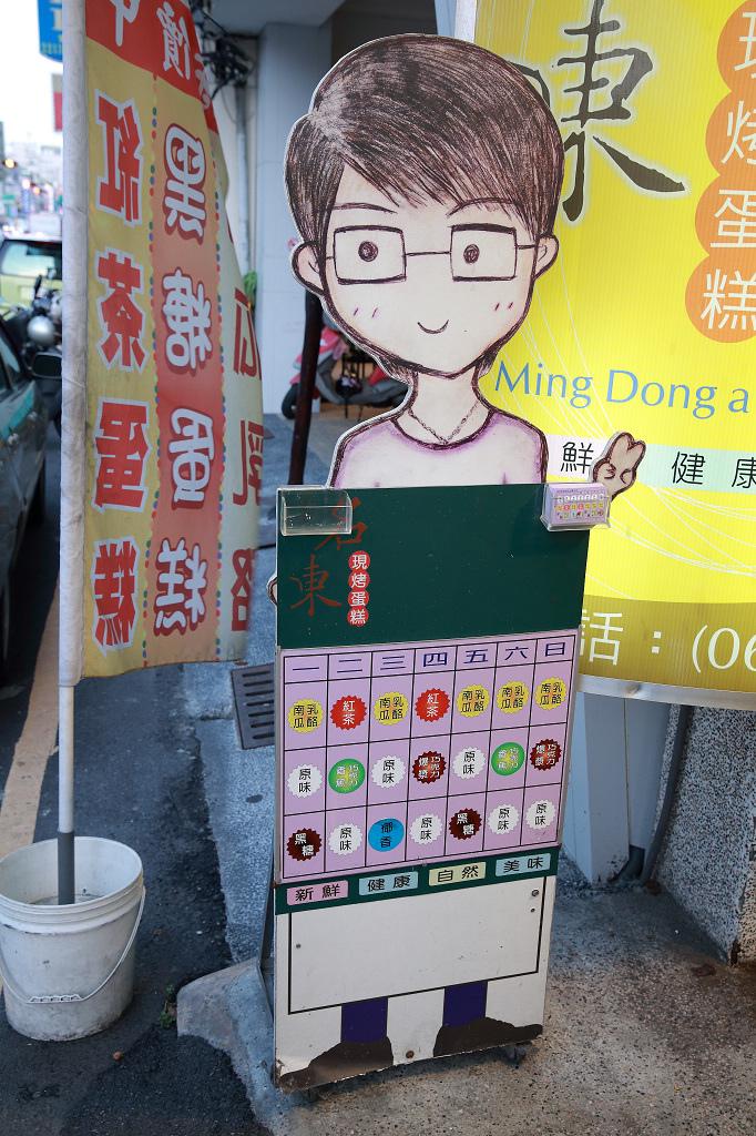 20130901名東雞蛋糕 (4).jpg
