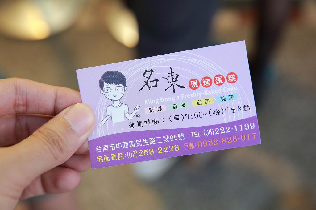 20130901名東雞蛋糕 (11).jpg