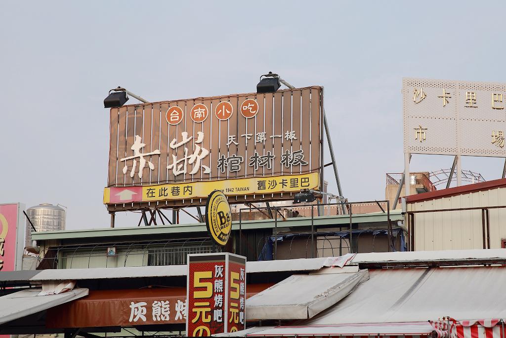 20130901赤崁棺材板 (1).jpg