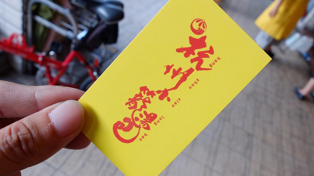 20130907杭州南路小籠包 (12).jpg