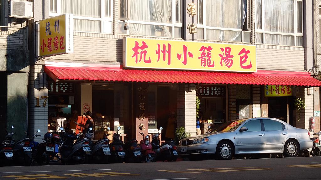20130907杭州南路小籠包 (1).jpg