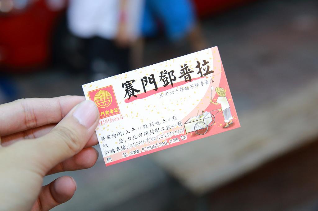 20130908-賽門鄧普拉 (12).jpg