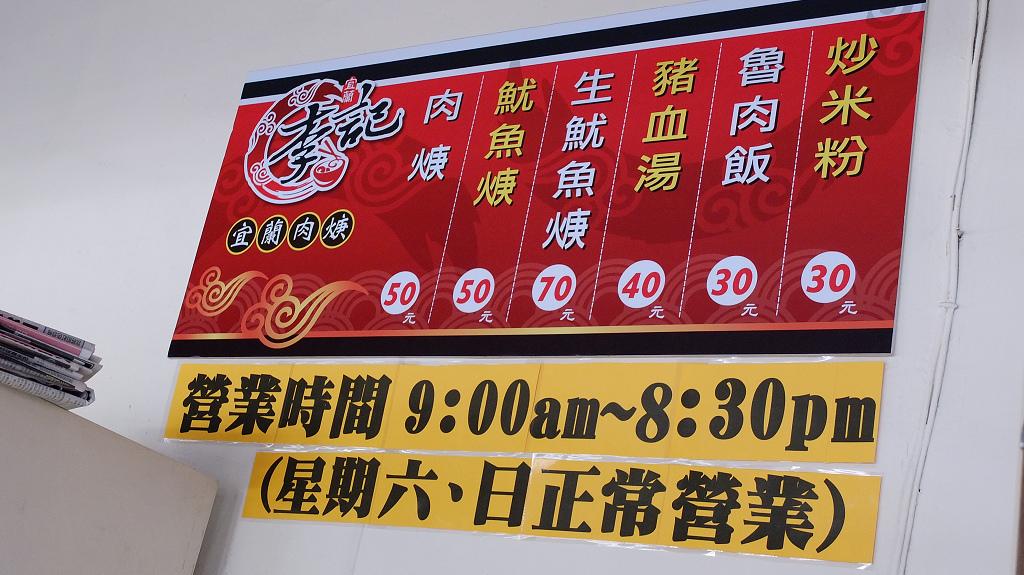 20130912李記宜蘭肉羹 (4).jpg