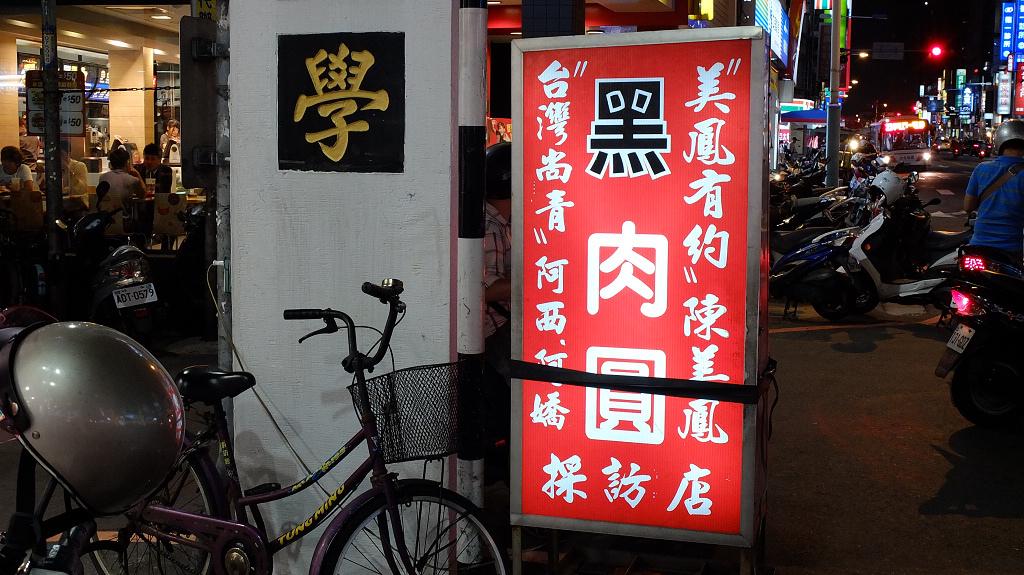 20130916板橋黑肉圓 (1).jpg