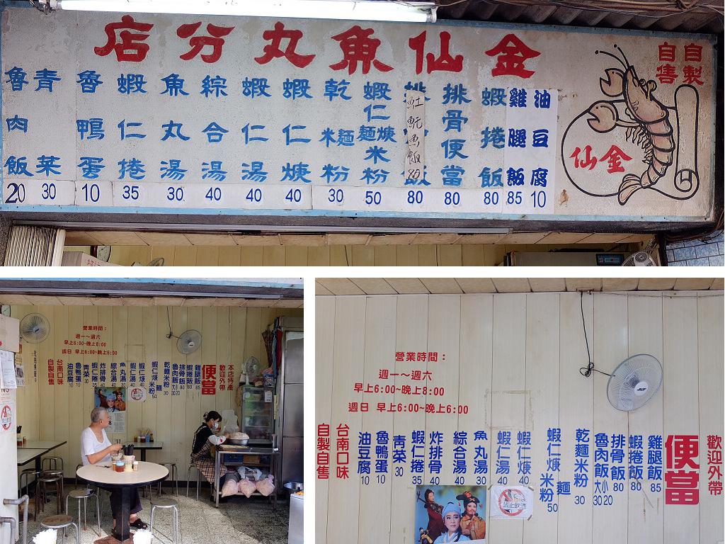 20130915金仙魚丸永樂市場店 (2).jpg