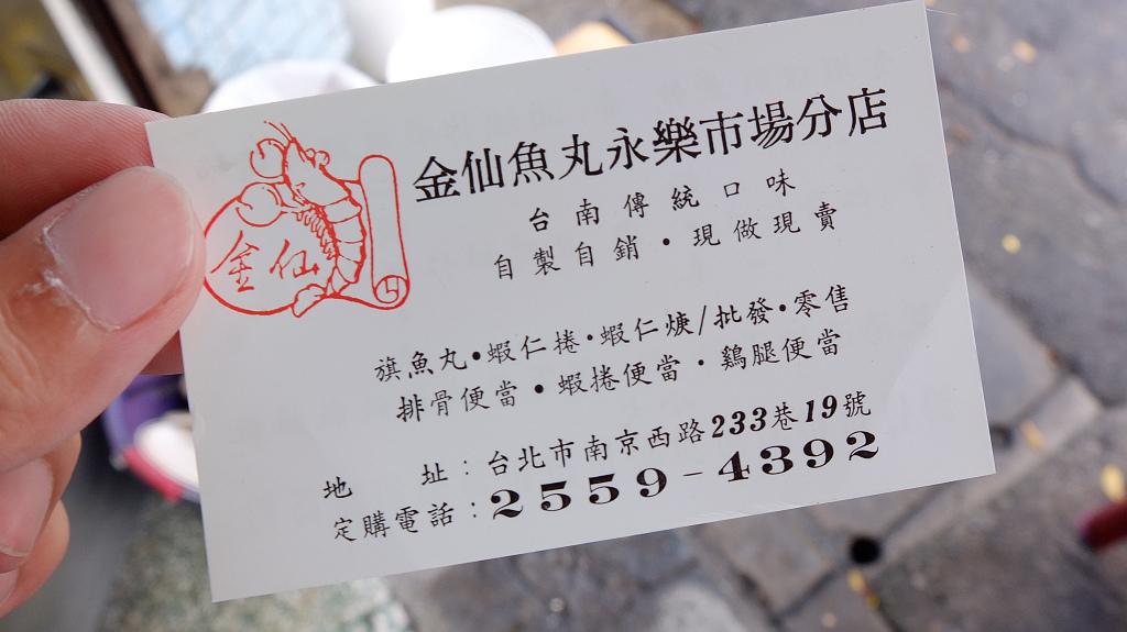 20130915金仙魚丸永樂市場店 (12).jpg