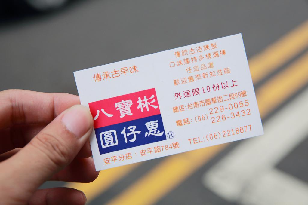 20130920八寶彬圓仔惠 (9).jpg