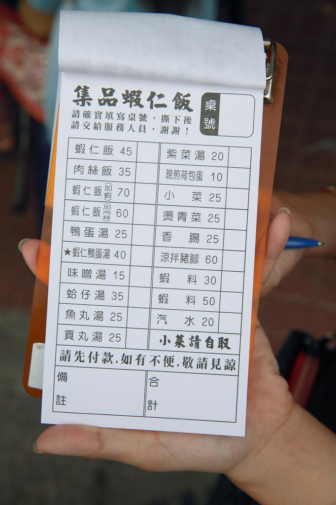 20130922集品蝦仁飯 (4).jpg