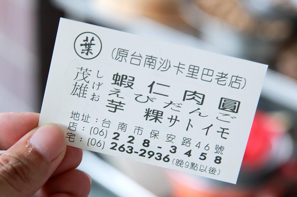 20130922茂雄蝦仁肉圓 (11).jpg