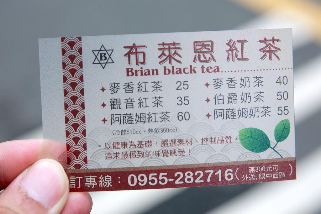 20130922布萊恩紅茶 (7).jpg