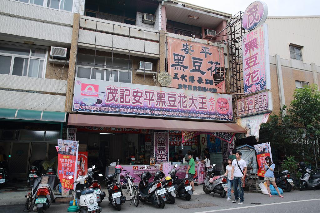 20130922茂記安平黑豆花 (1).jpg