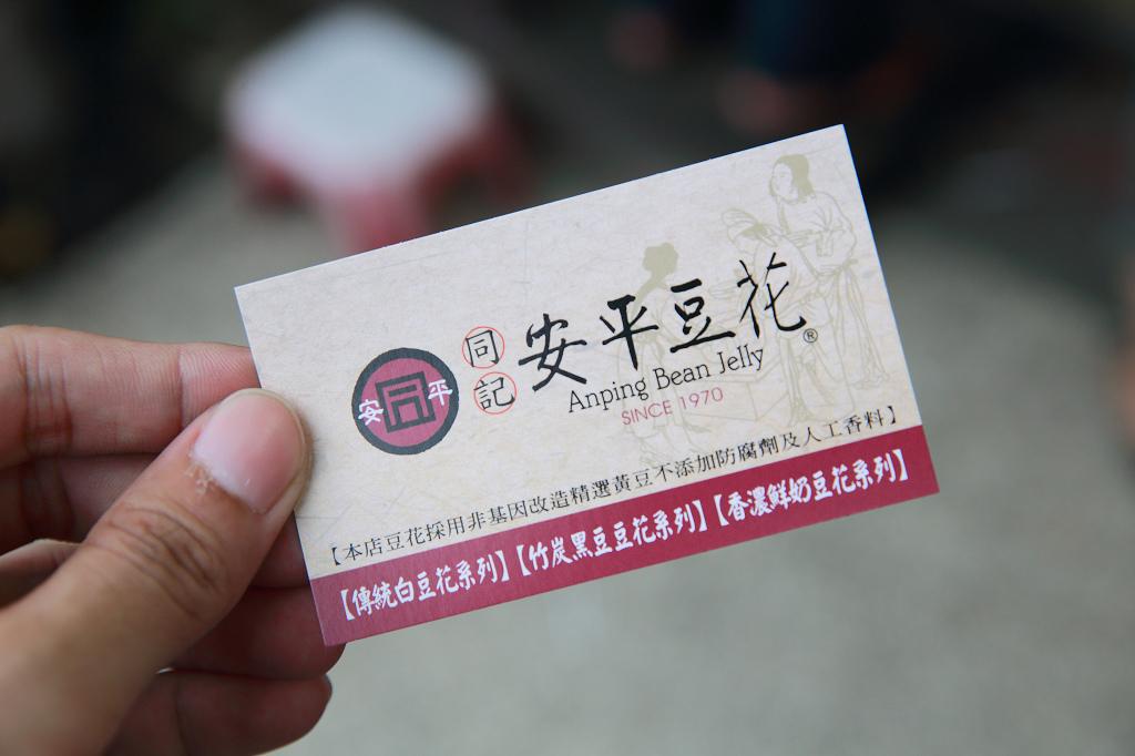 20130922安平同記豆花 (10).jpg