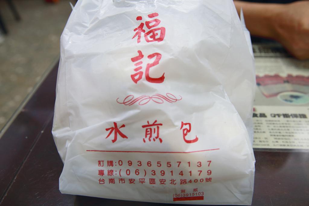 20130922福記水煎包 (3).jpg