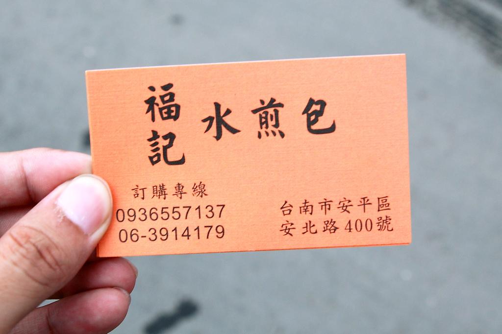 20130922福記水煎包 (6).jpg