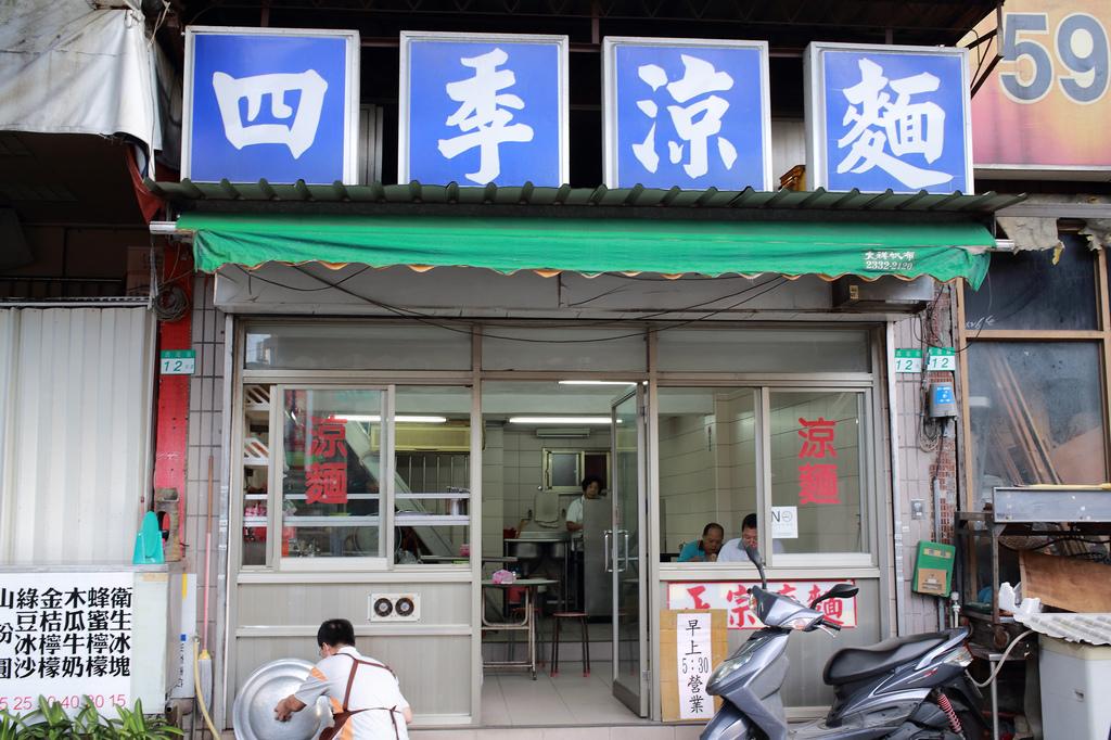 20130925-四季涼麵 (1).jpg